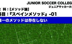 【唯一のサッカーメソッドは存在しない!】   『トレーニングメソッド-Vol.01』
