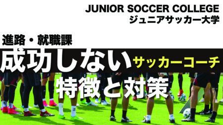 【成功しないサッカーコーチの特徴と対策】