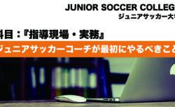 【ジュニアサッカーコーチが最初にやるべきこと】『スクールに全ての基礎が詰まっている』