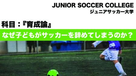 【なぜ子どもがサッカーをやめてしまうのか?】『サッカーを続けて行く方法』