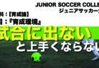 ジュニアサッカーではロングとショートパスを使い分けることが重要
