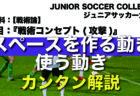 【敵の攻撃を遅らせる方法】ジュニアサッカー『ディレイ』のポイント