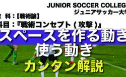 【サッカー・攻撃の基礎】『スペースを作る・使う動きでDFを攻略』