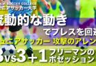 ジュニアサッカー練習メニュー・1対2の守備戦術「ディレイ」