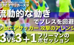 【流動的な動きでプレスを回避】『ジュニアサッカー攻撃のアレンジ』〜3対3+1フリーマンのポゼッション