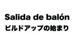 ビルドアップの始まり『サリーダ・デ・バロンは攻撃の始まり』