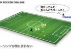 ジュニアサッカー・長所を伸ばし短所を克服する3つのコーチング